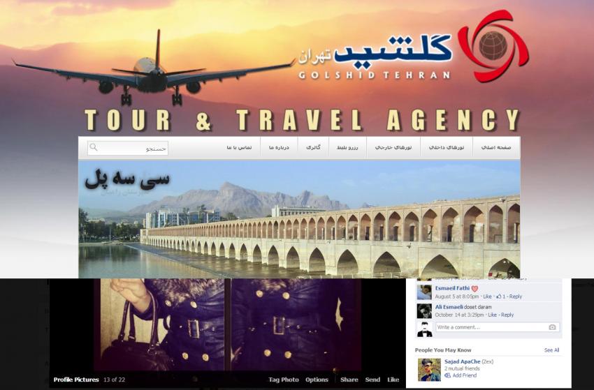 وب سایت آژانس مسافرتی گلشید تهران