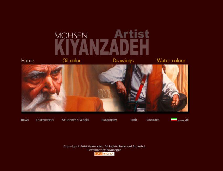 وب سایت شخصی محسن کیانزاده