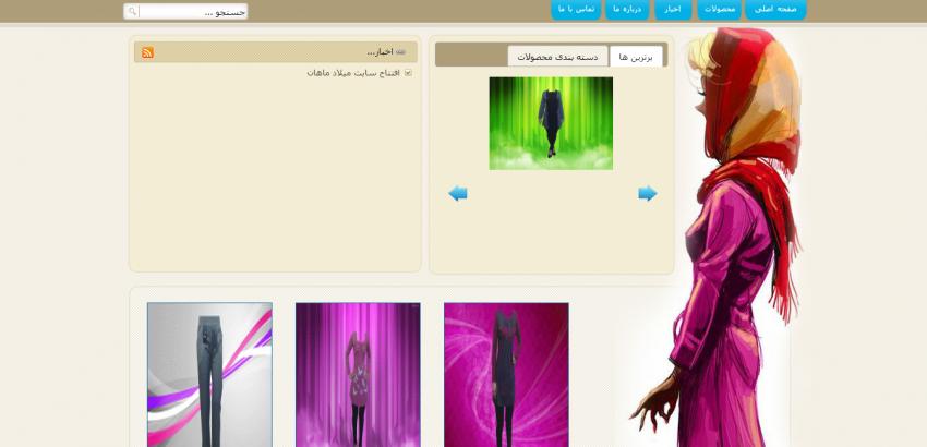 طراحی سایت میلاد ماهان (تولیدی پوشاک)