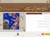 طراحی سایت گروه هنری سرو یاسین