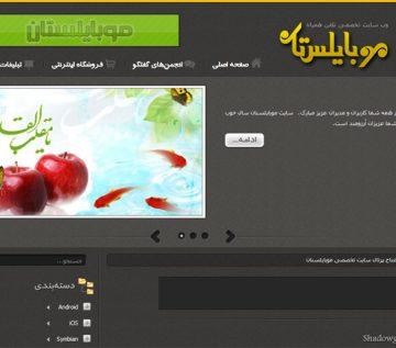 طراحی سایت موبایلستان