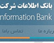 سایت بانک اطلاعات شرکت های ایران