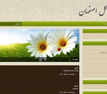 اتحادیه گل اصفهان