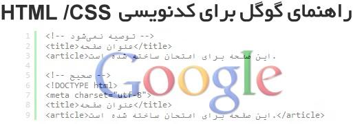 راهنمای HTML / CSS گوگل