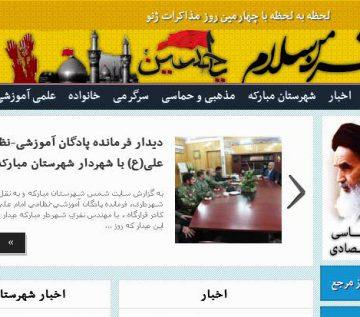 طراحی سایت شهر مبارکه