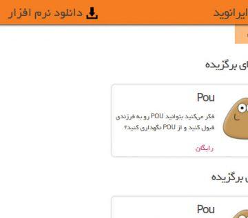طراحی سایت ایرانوید