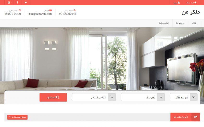 طراحی سایت اصفهان املاک