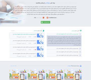 طراحی سایت بیمه مهر گستر
