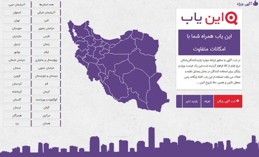 طراحی سایت اصفهان تبلیغاتی و نیازمندی