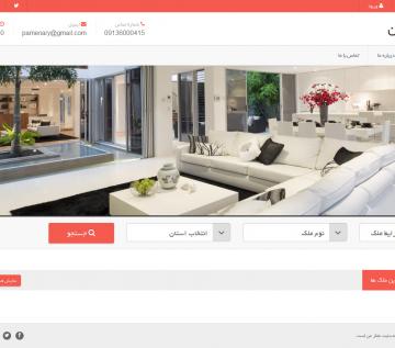سیستم سایت ساز برای املاک – ملکر