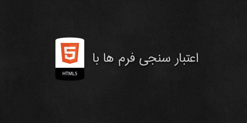 اعتبار سنجی فرم ها توسط HTML5