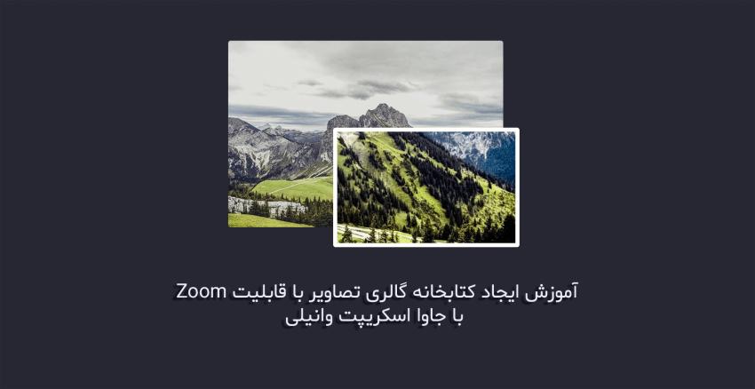 آموزش ایجاد گالری تصاویر با قابلیت Zoom با جاوا اسکریپت Vanillia