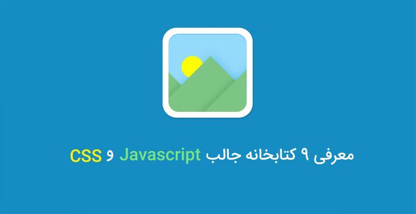 معرفی 9 کتابخانه جالب JavaScript و CSS شهریور 1396