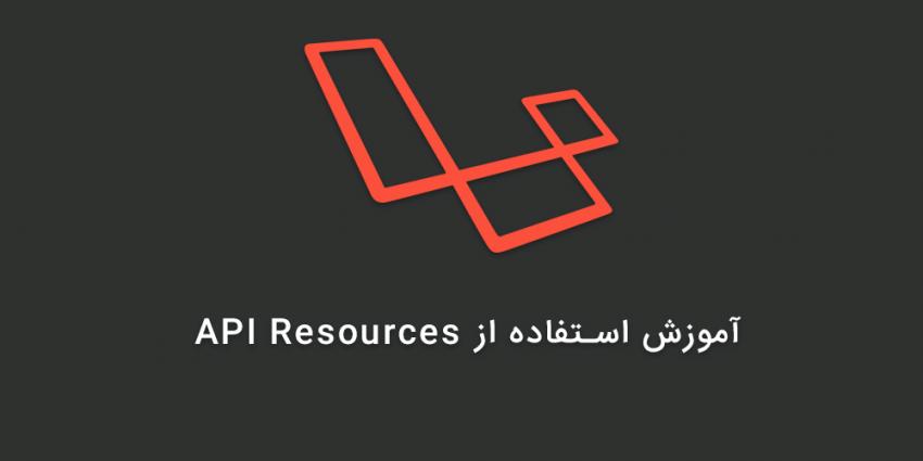 آموزش استفاده از API Resources در لاراول