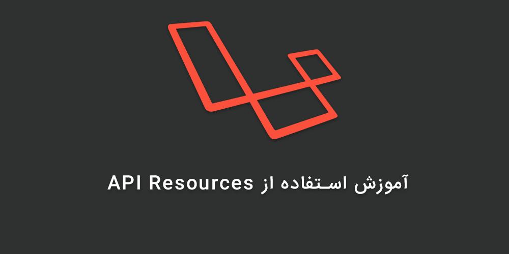 API Resources در لاراول